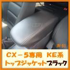 CX-5 マツダ 専用 (KE系) トップジャケット ブラック RV-51 アームレスト コンソール カバー