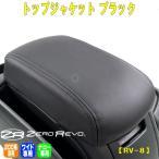 ハイエース レジアスエース コンソール カバー 200系 専用設計 トップジャケット BLACK ブラック ZEROREVO ゼロレボ RV-8