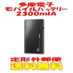 (定形外郵便 送料無料) モバイル バッテリー リチウムDEチャージ スマホ アイフォン 2300mAh 充電器 多摩電子工業 TL23UIXKS ブラック