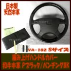 本革 編上げ ハンドルカバー 高級和牛 送料無料 日本製 Sサイズ ピアノブラック/パンチングブラック VA-102