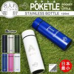 ポケトル水筒 ノベルティ POKETLE 名入れ ステンレス マグボトル 記念品 120ml 直飲み ダイレクトボトル コンパクト ミニサイズ ポケットサイズ