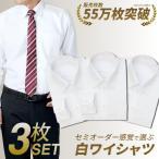 ワイシャツ メンズ 長袖 Yシャツ セット 3枚 ビジネス シャツ スリム ノーマル 白 まとめ買い 6041-3set 宅配便のみ クールビズ