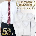 ワイシャツ メンズ 長袖  5枚 Yシャツ セット  まとめ買い イージーケア スリム or ノーマル 白  ビジネス ドレス 6041-set 宅配便のみ