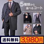 コート ステンカラー トレンチ チェスター スタンドカラー ビジネス アウター ジャケット メンズ 選べる5タイプ / at-ml-jk-1346