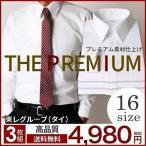 ワイシャツ メンズ 長袖 Yシャツ セット 3枚 白 ビジネス 結婚式 葬式 at-ml-sre-1165 宅配便のみ クールビズ