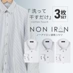 ワイシャツ 3枚 長袖 メンズ Yシャツ ノーアイロン ビジネス シャツ ボタンダウン レギュラー  at-ml-sre-1516-3fix 宅配便のみ