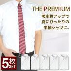 ワイシャツ 半袖 形態安定 白 Yシャツ ホワイト 5枚 セット/at-ms-set-1060