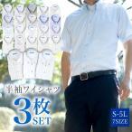 ワイシャツ 3枚 メンズ 半袖 Yシャツ おしゃれ ビジネス シャツ ボタンダウン スリム セール at-ms-set-1172-3fix 宅配便のみ クールビズ clz