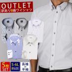 ワイシャツ メンズ 長袖 半袖 5枚セット 訳アリ わけあり 送料無料 /at-sale 宅配便の
