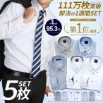 男性流行 - ワイシャツ メンズ 長袖 セット 5枚 Yシャツ ビジネス シャツ スリム ボタンダウン レギュラー at101 宅配便のみ