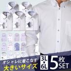 ワイシャツ メンズ 長袖 セット 大きいサイズ 5枚 Yシャツ カッターシャツ ビジネス シャツ スリム ボタンダウン レギュラー at101 3L 4L 5L 6L 宅配便のみ