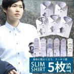 ワイシャツ 長袖 大きいサイズ 5枚 セット メンズ Yシャツ ビジネス シャツ ビッグ 3L 4L 5L 6L ボタンダウン at101 宅配便のみ