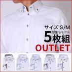 ワイシャツ Yシャツ メンズ 長袖【 5枚 Gセット 】 形態安定 スリム ボタンダウン レギュラー ビジネス ドレス /at101-3