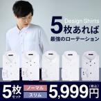 ショッピング長袖 ワイシャツ メンズ 長袖 Yシャツ セット 5枚 スリム ボタンダウン レギュラー ビジネス at101-a-set 宅配便のみ