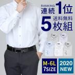 ワイシャツ Yシャツ メンズ 長袖【 5枚 セット 】 形態安定 スリム ボタンダウン レギュラー ビジネス ドレス /at101-ab