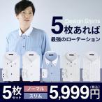 ワイシャツ メンズ 長袖 Yシャツ 5枚 セット イージーケア スリム ボタンダウン レギュラー ビジネス ドレス at101-b-set 宅配便のみ