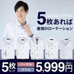 ワイシャツ メンズ 長袖 Yシャツ セット 5枚 スリム ボタンダウン レギュラー ビジネス at101-g-set 宅配便のみ