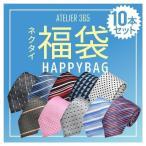 父の日 ギフト プレゼント ネクタイ 10本 福袋メンズ ビジネス アイテム fkb-tie-10f 宅配便のみ