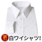 ワイシャツ Yシャツ メンズ 長袖 or 半袖 「選べる8サイズ」 白 【 訳あり 】ビジネス ドレス /  kr-design