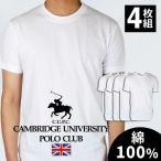 4枚 インナー フトタッチ 通気性 軽い メンズ 紳士 快適 インナーシャツ 下着 丸首 V首 oth-me-in-1545 宅配便のみ 送料無料 clz