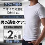 インナー シャツ メンズ 下着 丸首 V首 2枚組 フライス 消臭 伸縮 紳士 ステテコ 半ズボン ももひき パンツ oth-me-in-1545 メール便で送料無料【10】