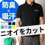 ポロシャツ メンズ 半袖 吸汗速乾 ドライ 防臭加工 ストレッチ oth-me-po-1703 メール便で送料無料 clz