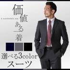 スーツ メンズ ビジネス  スリム 2つボタン ノータック 洗える 定番 ストライプ リクルート 就活  oth-me-su-1569【宅配便のみ】