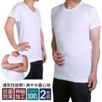 下着 インナーシャツ メンズ コットン100% ランニング 吸水 速乾 白 防臭 アンダーシャツ【選べる4種類×2枚組】メール便対応【10】/oth-ml-in-1403