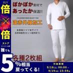 ショッピングステテコ インナー メンズ シャツ ズボン下 ステテコ 2枚 セット 白 ホワイト綿100% oth-ml-in-1447 メール便で送料無料【10】