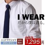 ワイシャツ メンズ 長袖 Yシャツ ニット 白 紺 黒 ボタンダウン ポロシャツ / oth-ml-sbu-1541 メール便で送料無料【10】