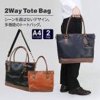 トートバッグ トートバック メンズ A4 B4 カジュアル ビジネス 大容量 大きめ ブラック ネイビー  送料無料 /oth-ux-bag-1362