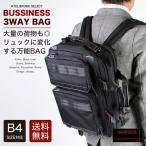 【送料無料】3WAY ビジネス ショルダー リュック BAG ビジネスバッグ バック ハンドバッグ メンズ ブラック A4/oth-ux-bag-1384 5380461  宅配便のみ