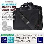 ビジネスバッグ バック 3WAY ビジネス メンズ 大容量 通勤 B4/oth-ux-bag-1431【80231】宅配便のみ【送料無料】