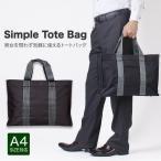 トート バッグ  メンズ  レディース ビジネス カジュアル バック bag 通勤 通学 A4 小さめ 人気  oth-ux-bag-1485 送料無料 宅配便のみ