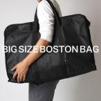 バッグ ボストンバッグ ビッグトート メンズ レディース ビッグサイズ 大容量 特大 大型 軽量 旅行 出張  oth-ux-bag-1716【宅配便のみ】