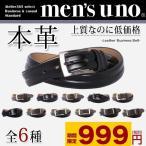 ショッピングベルト 【ベルト】メンズ 本革 レザー ビジネス ブランド Men's UNO メンズウーノ 牛革 Belt/oth-ux-be-1441-2 宅配便のみ