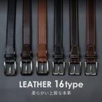 ベルト メンズ レザー 本革 使用 belt 黒 茶 ブラック ブラウン 1000円 ビジネス ウエスト調整 oth-ux-be-1614 メール便で送料無料【10】