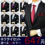 【ネクタイ ドレスアップセット】【選べる10色】 結婚式やパーティーに!ネクタイ カフスボタン ポケットチーフ/oth-ux-ne-1351