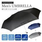 折りたたみ傘 大きい メンズ 折り畳み傘 かさ カサ メンズ シンプル 雨傘 男性用 60cm /oth-ux-um-1440【173147】【172747】宅配便のみ