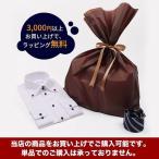 アトリエ365で買える「3,000円以上お買い上げでラッピング無料【ワイシャツ ビジネスシャツ 】 prazent【新生活】」の画像です。価格は1円になります。