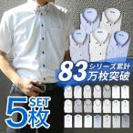 ワイシャツ 半袖 セット 5枚組 Yシャツ メンズ ビジネス シャツ ボタンダウン レギュラー 送料無料 sa02 宅配便のみ clz