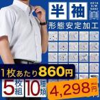 ワイシャツ 半袖  5枚セット Yシャツ ビジネス 形態安定 カッターシャツ シャツ クールビズ 送料無料/sa02-3【宅配便のみ】