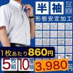 ワイシャツ 半袖  5枚セット Yシャツ ビジネス 形態安定 カッターシャツ シャツ クールビズ 送料無料/sa02-4 【宅配便のみ】