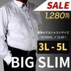 ワイシャツ メンズ 長袖 大きいサイズ Yシャツ ビジネスLL 3L 4L 5L sun-ml-sbu-1132-d HC 宅配便のみ