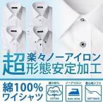 ワイシャツ Yシャツ 形態安定【綿100%高級】選べる4種類!ビジネス 結婚式 葬式/ sun-ml-sbu-1381【TR】