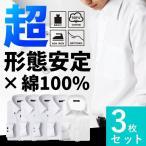 ワイシャツ メンズ 長袖 3枚セット 超 形態安定 綿100% 形状記憶 シャツ ボタンダウン レギュラー 結婚式 葬式 sun-ml-sbu-1381-3set 宅配便のみ