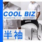 ワイシャツ 半袖 Yシャツ ビジネス ホワイト スリム 2016 形態安定 【SNC】/sun-ms-set-1066