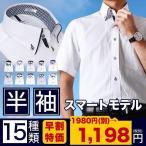 ワイシャツ 半袖 Yシャツ ビジネス ホワイト スリム 2016 形態安定 【SNC】/sun-ms-set-1066-ol 宅配便のみ