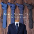 ネクタイ メンズ デニム 選べる ビジカジ オフィス カジュアル sun-ux-ne-1609 メール便で送料無料【2】