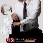 ワイシャツ セット 3枚 メンズ 長袖 ノーアイロン ビジネス シャツ 3枚 ストレッチ スリム 白 伸縮 y33 宅配便のみ